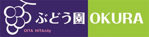 ぶどう園OKURA|大分・日田のぶどう園